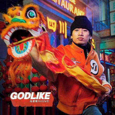 Godlike (巨量引擎x立白《2021新春時光機》IP主題曲) 專輯封面