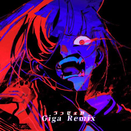 Usseewa (Giga Remix) 專輯封面