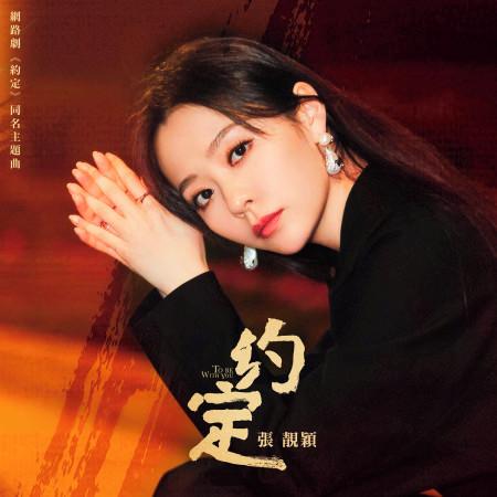 約定 (網路劇《約定》同名主題曲) 專輯封面
