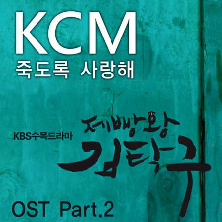 제빵왕 김탁구 OST Part.2 專輯封面