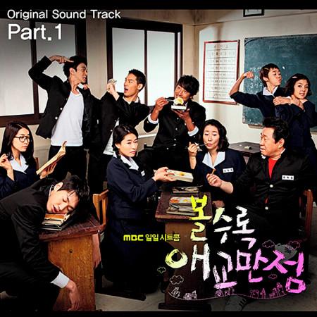 볼수록 애교만점 OST Part.1 專輯封面