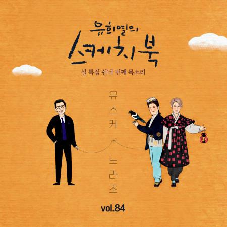 [Vol.84] You Hee yul's Sketchbook : 54th Voice 'Sketchbook X NORAZO' 專輯封面