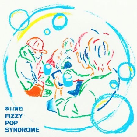 FIZZY POP SYNDROME 專輯封面