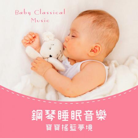 鋼琴睡眠音樂:寶寶搖籃夢境 (Baby Classical Music) 專輯封面