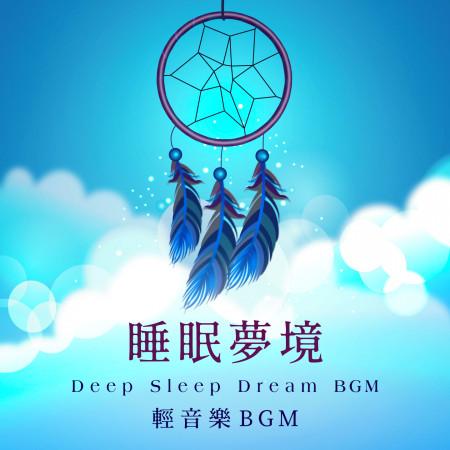 睡眠夢境.輕音樂BGM (Deep Sleep Dream BGM) 專輯封面
