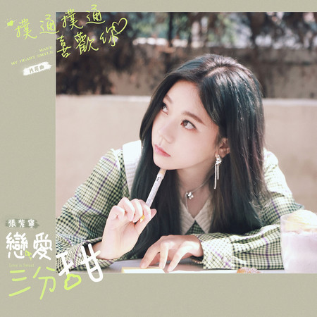 戀愛三分甜 (電視劇《撲通撲通喜歡你》片尾曲) 專輯封面