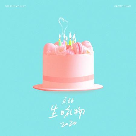 生日禮物2020 專輯封面