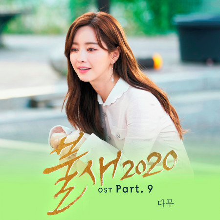 Phoenix 2020 (Original Television Soundtrack, Pt. 9) 專輯封面