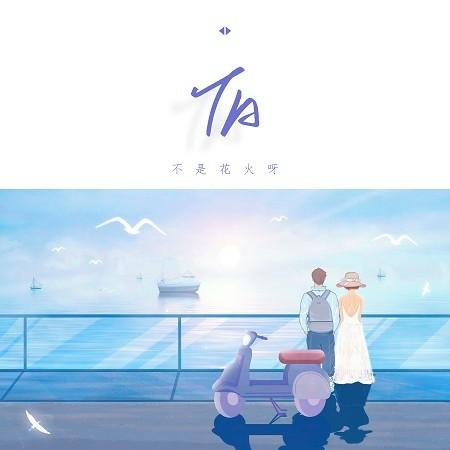 TA 專輯封面