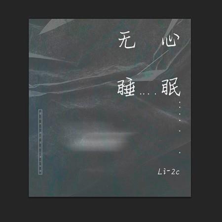 無心睡眠 專輯封面