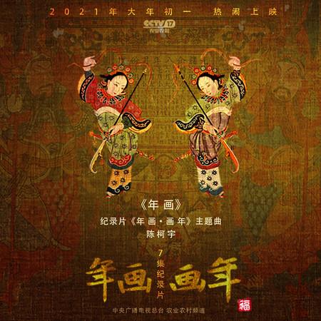 年畫(央視《年畫畫年》紀錄片主題曲) 專輯封面