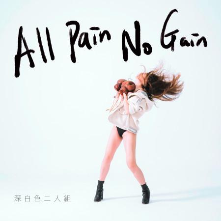 All Pain No Gain 專輯封面