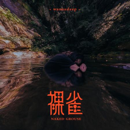 裸雀 專輯封面