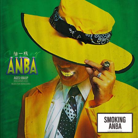 抽一根ANBA 專輯封面