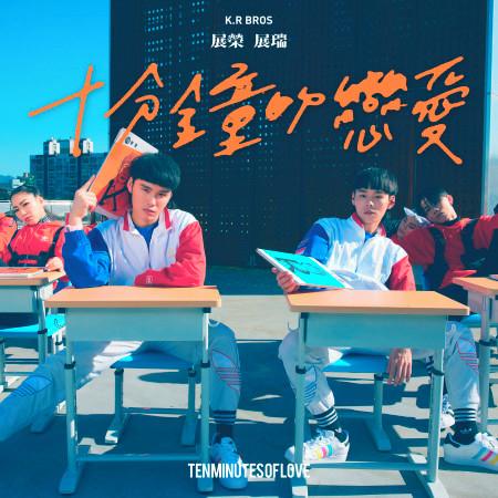 十分鐘的戀愛 專輯封面