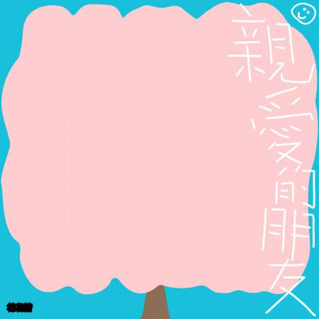 親愛的朋友 專輯封面