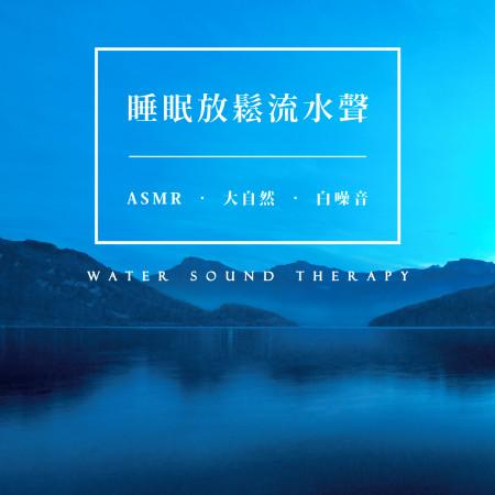 睡眠放鬆流水聲:ASMR.大自然.白噪音 (Water Sound Therapy) 專輯封面