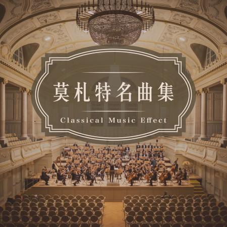 古典樂效應:莫札特名曲集 (Classical Music Effect: Mozart Collection) 專輯封面