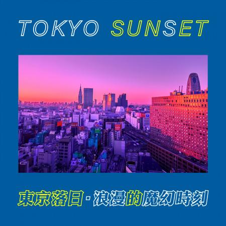 東京落日.浪漫的魔幻時刻 (TOKYO SUNSET) 專輯封面