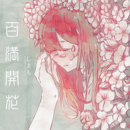 百滿開花 專輯封面