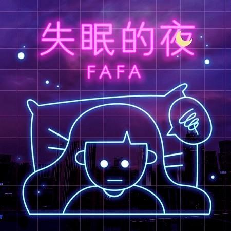 失眠的夜(DJR7版) 專輯封面