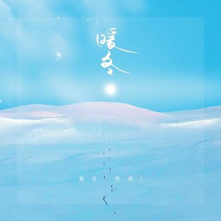 暖冬 專輯封面