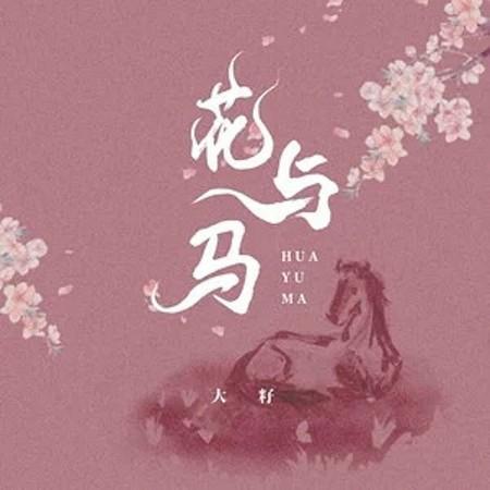 花與馬 專輯封面