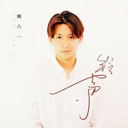 鈴聲 專輯封面