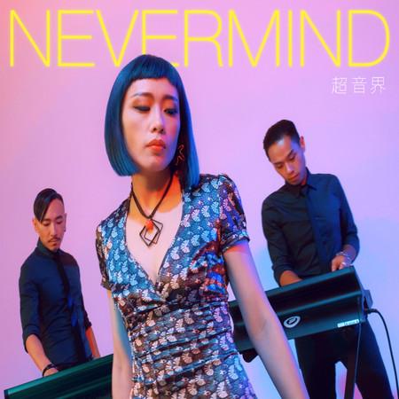 Nevermind 專輯封面