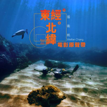 電影《東經北緯》原聲帶 專輯封面