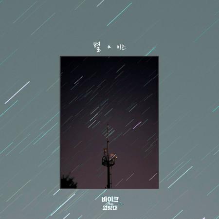 Star (Bike guys [Original Television Soundtrack] Pt.8) 專輯封面
