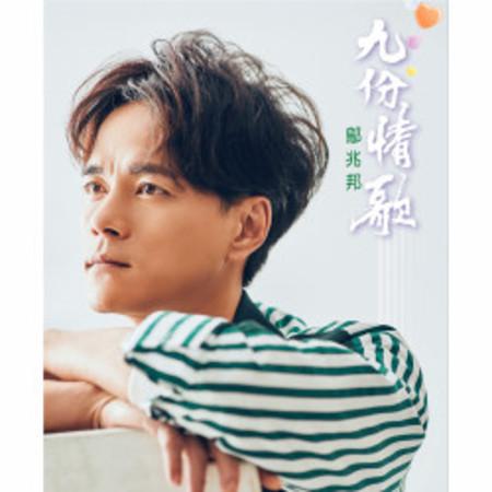 九份情歌 專輯封面