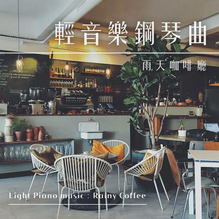 輕音樂鋼琴曲.雨天咖啡廳 (Light Piano Music:Rainy Coffee) 專輯封面