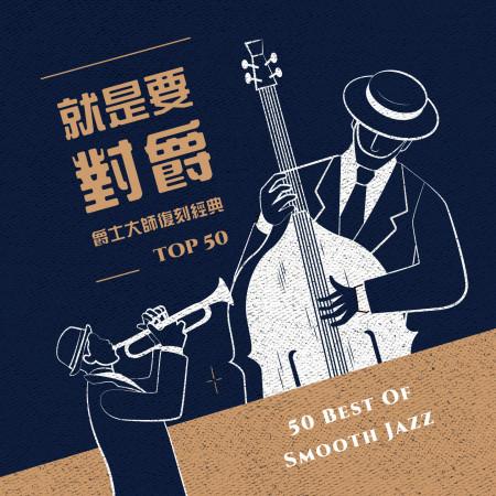 就是要對爵:爵士大師復刻經典TOP50 (50 Best Of Smooth Jazz) 專輯封面