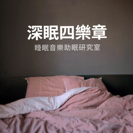睡眠音樂助眠研究室:深眠四樂章《鋼琴》《大提琴》《豎琴》《音樂盒》 (Relaxing Classical Music for Sleeping) 專輯封面