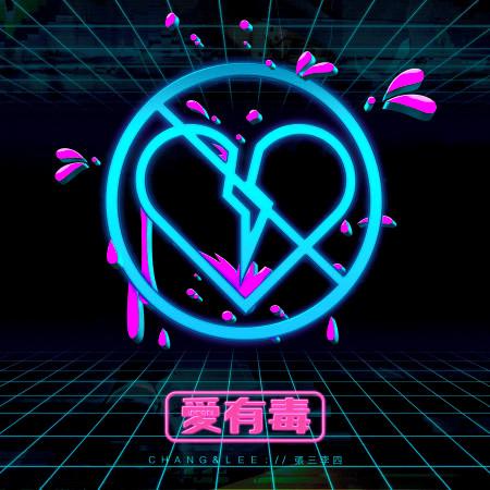 愛有毒 專輯封面