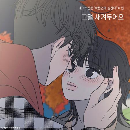 Write about you (Romance 101 X Lyn) 專輯封面