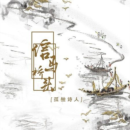 信馬橋頭 專輯封面