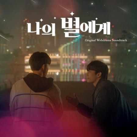 To My Star (Original Webdrama Soundtrack) 專輯封面