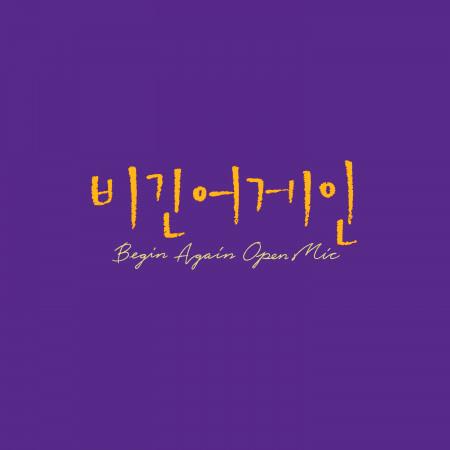 Begin Again Open MIC EPISODE. 8 專輯封面