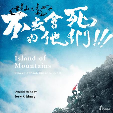 群山之島與不去會死的他們(紀實影片原聲帶) 專輯封面