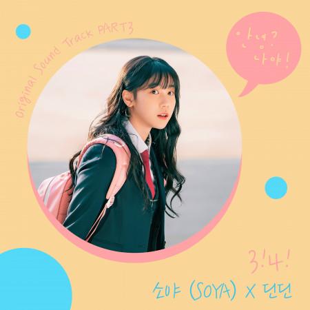 金英光、崔江姬 主演【哈囉,我好嗎?】韓劇主題曲 Part 3 專輯封面