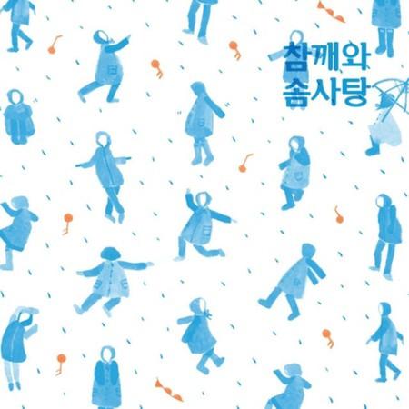 Rainy Dance 專輯封面