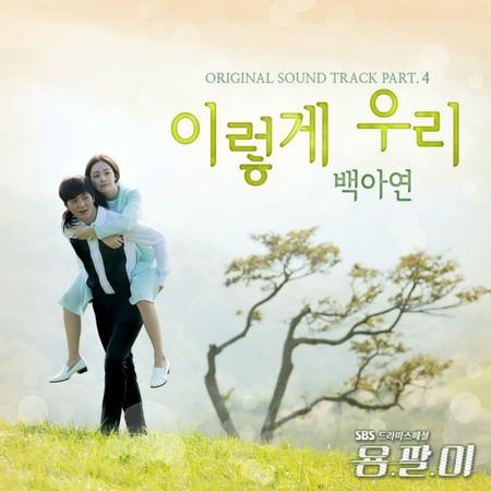 Yong-pal OST Part.4 專輯封面