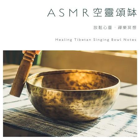 ASMR空靈頌缽:放鬆心靈.禪樂冥想  (Healing Tibetan Singing Bowl Notes  ) 專輯封面