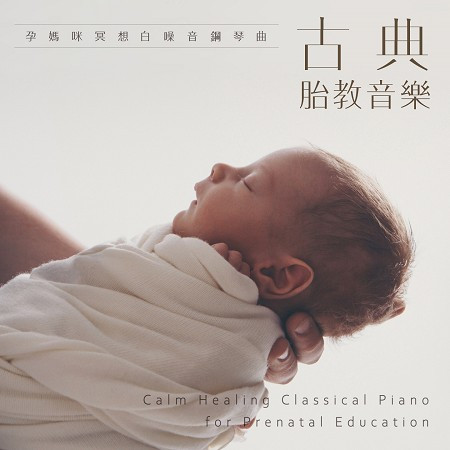 古典胎教音樂:孕媽咪冥想白噪音鋼琴曲 (Calm Healing Classical Piano for Prenatal Education ) 專輯封面