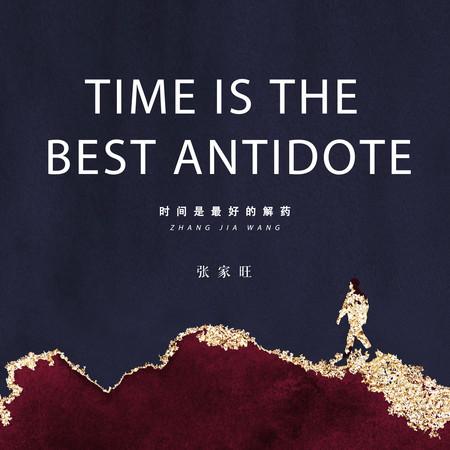 時間是最好的解藥 專輯封面