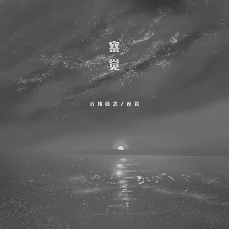 察覺 專輯封面