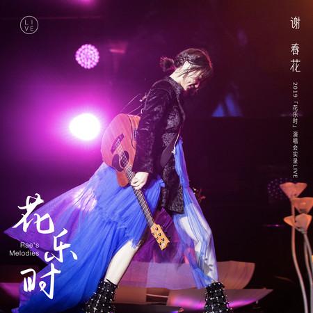 2019謝春花「花樂時」北京演唱會實錄LIVE 專輯封面