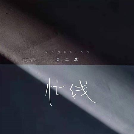 忙線 專輯封面